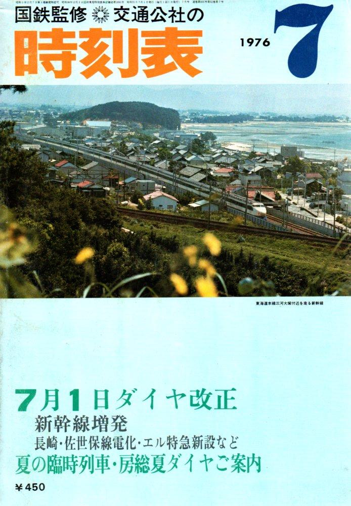 JTB時刻表1976年7月号