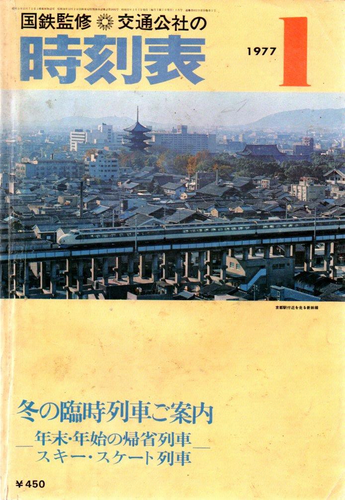 JTB時刻表1977年1月号