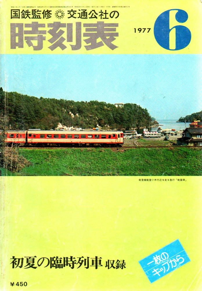 JTB時刻表1977年6月号