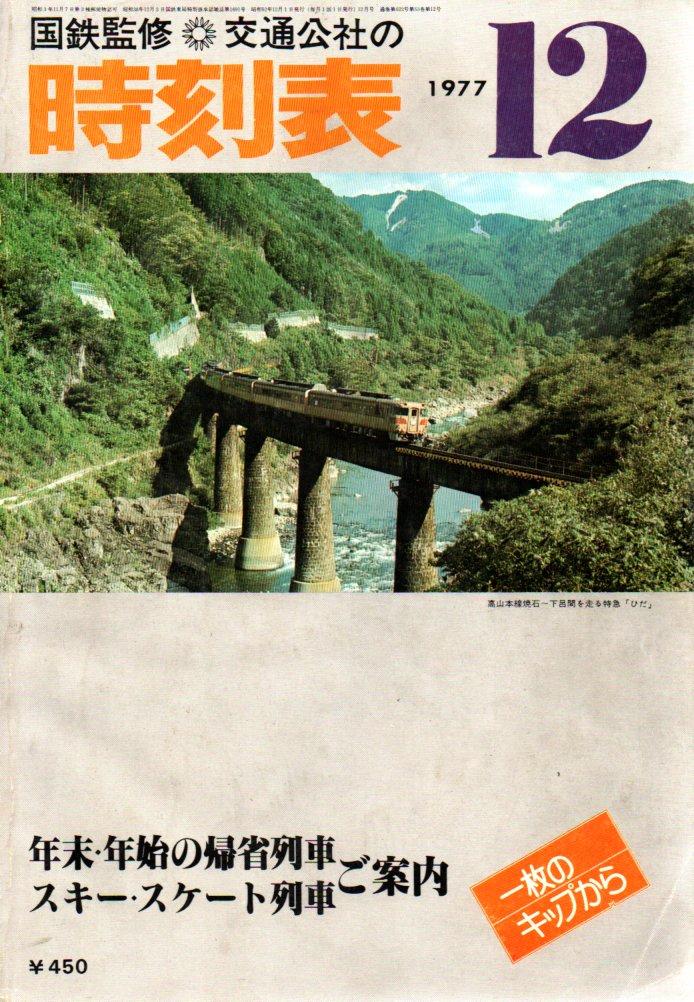 JTB時刻表1977年12月号