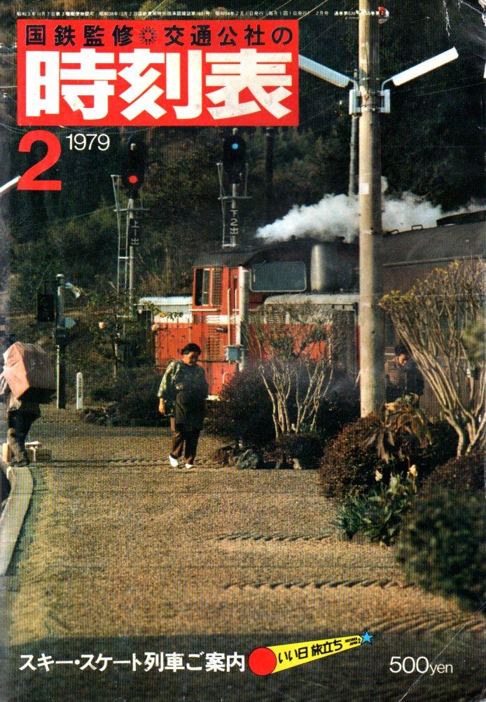JTB時刻表1979年2月号