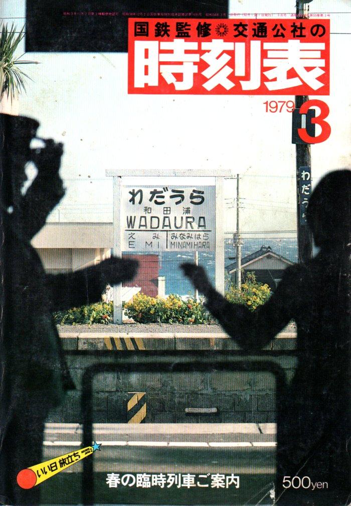 JTB時刻表1979年3月号