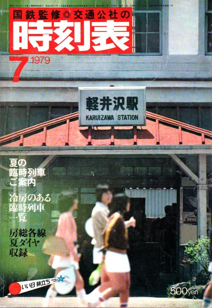 JTB時刻表1979年7月号