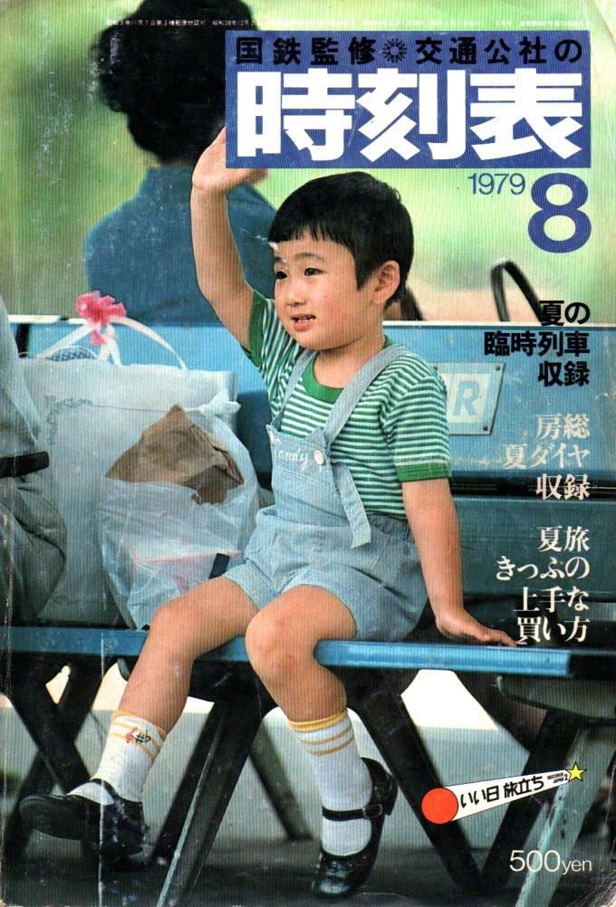 JTB時刻表1979年8月号