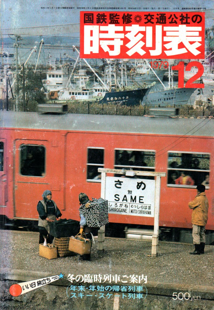 JTB時刻表1979年12月号