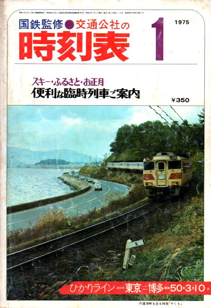 JTB時刻表1975年1月号