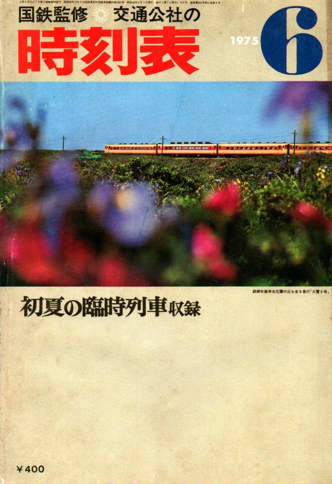 JTB時刻表1975年6月号