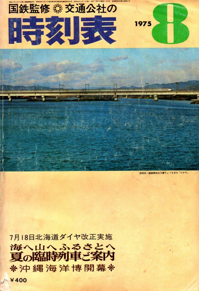 JTB時刻表1975年8月号