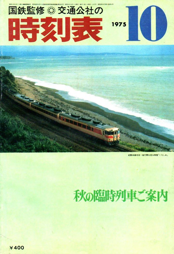 JTB時刻表1975年10月号