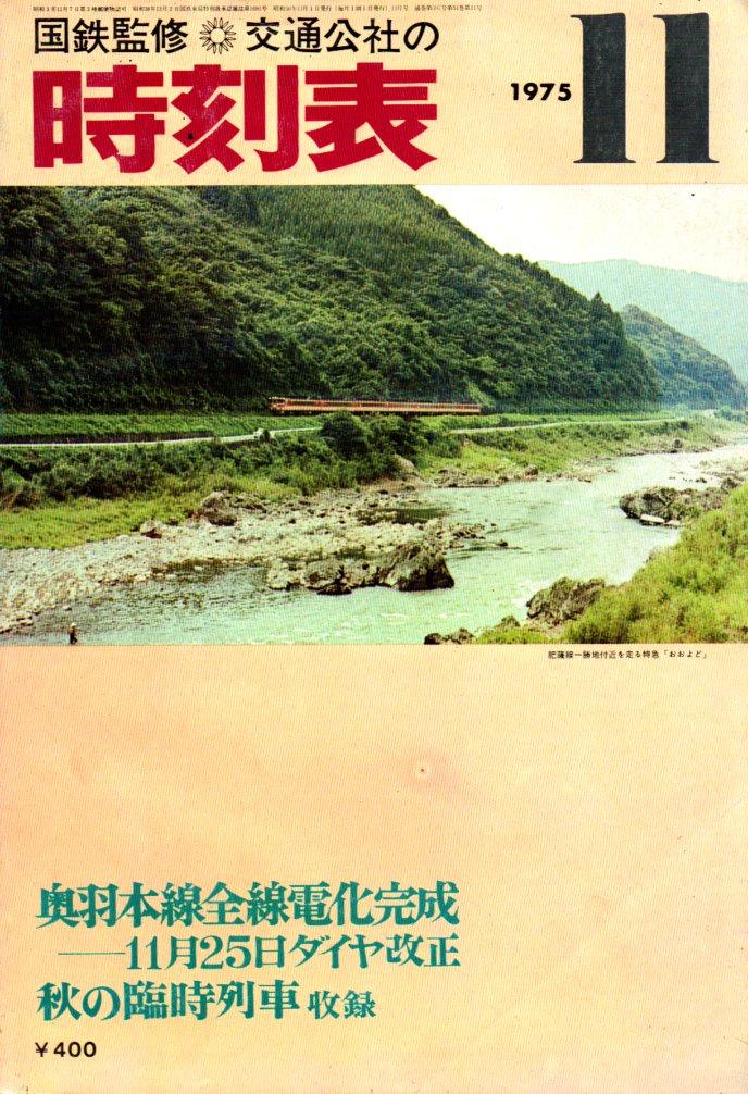 JTB時刻表1975年11月号