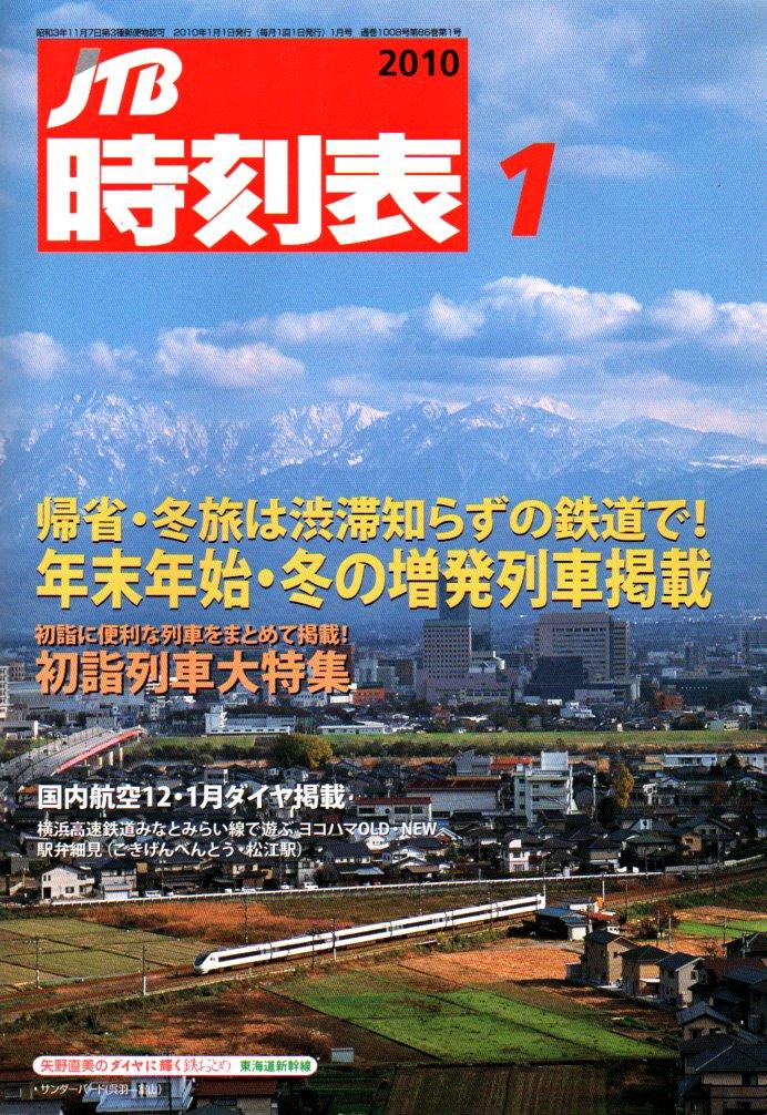JTB時刻表2010年1月号
