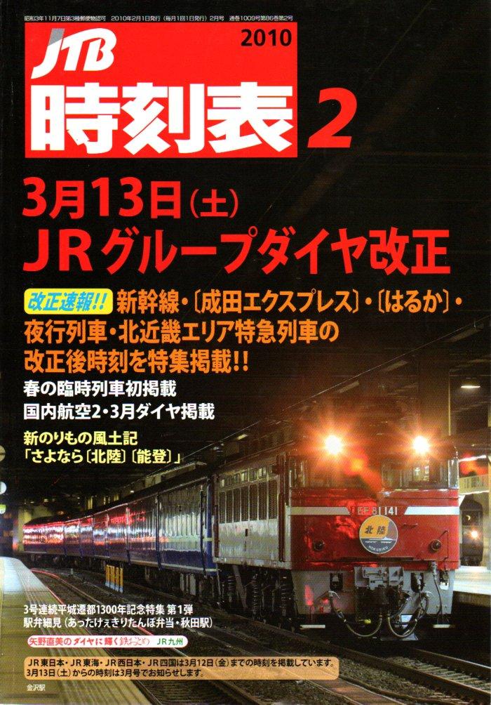 JTB時刻表2010年2月号