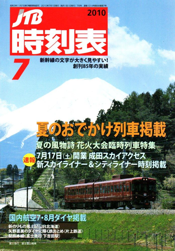 JTB時刻表2010年7月号