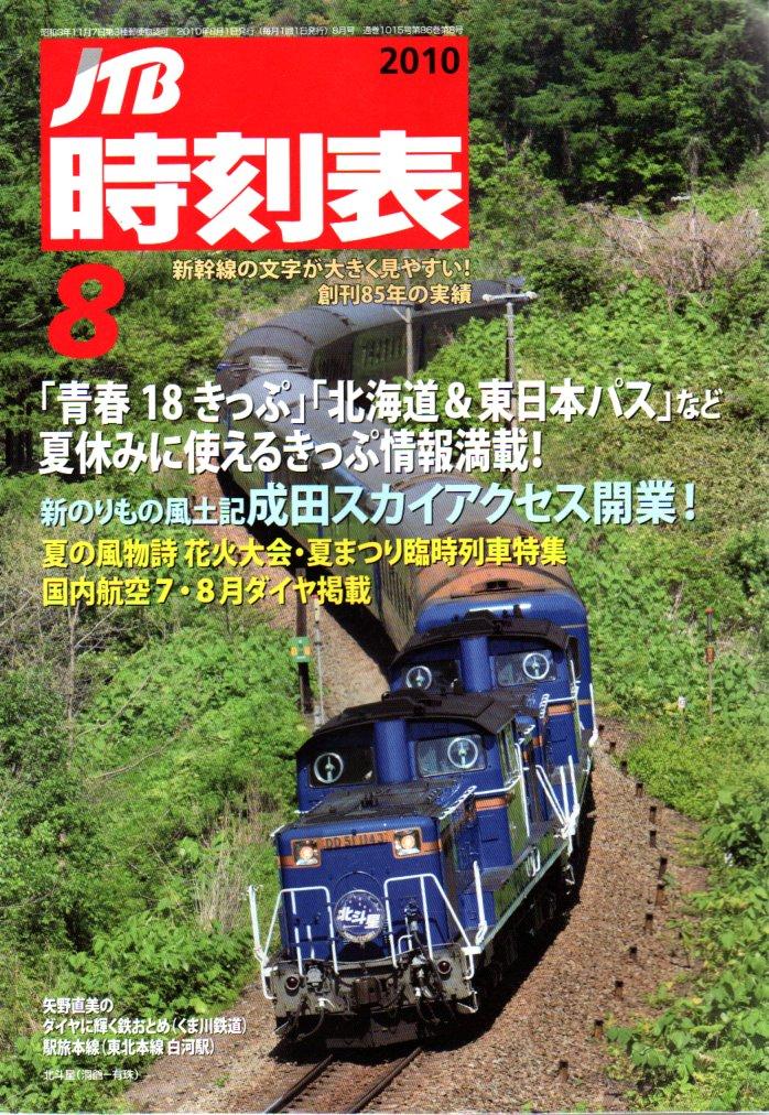 JTB時刻表2010年8月号
