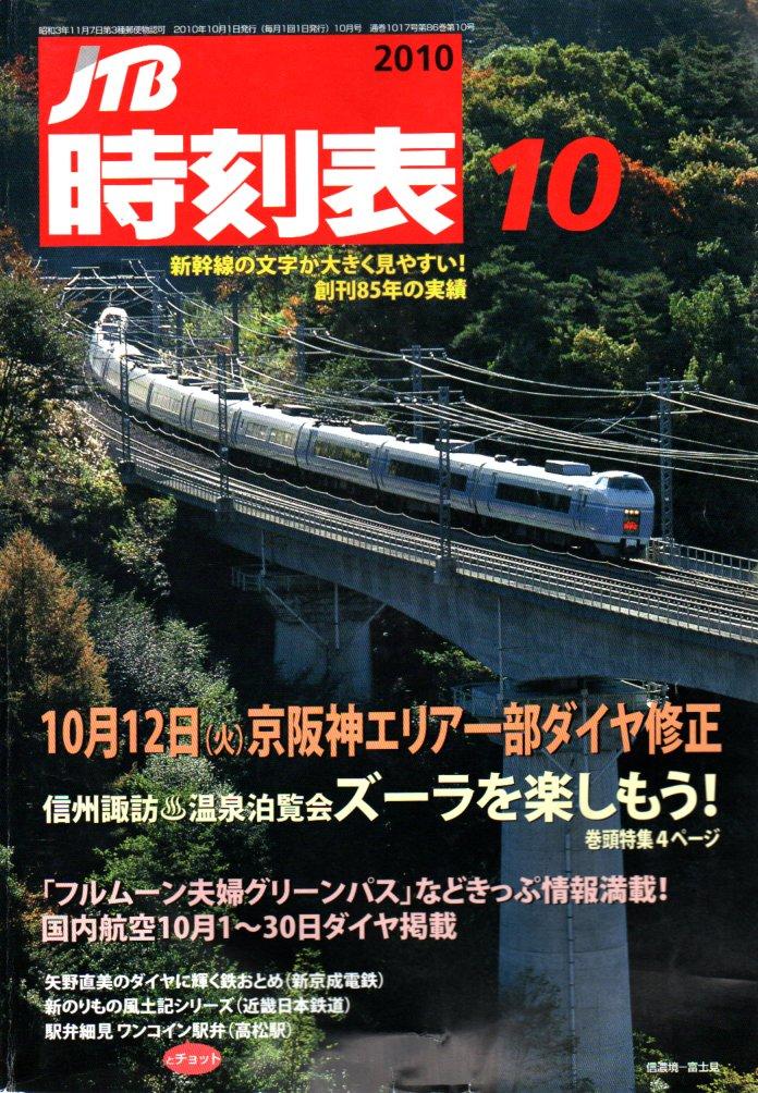 JTB時刻表2010年10月号