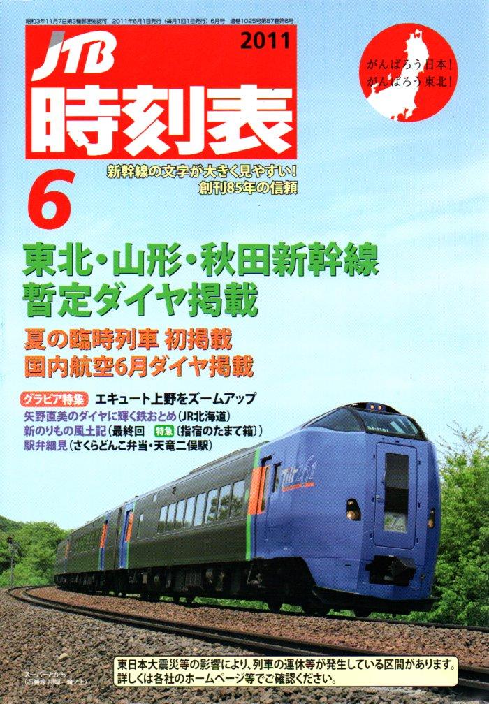 JTB時刻表2011年6月号