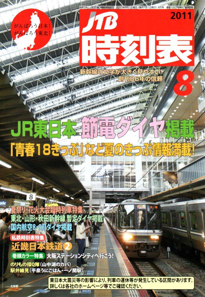 JTB時刻表2011年8月号