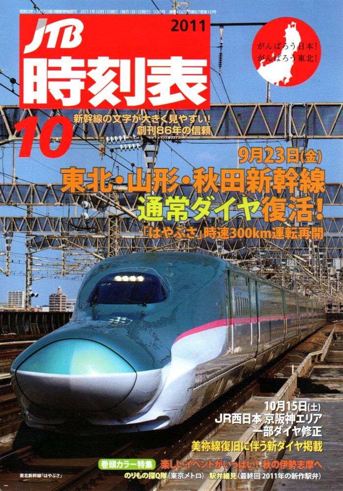 JTB時刻表2011年10月号