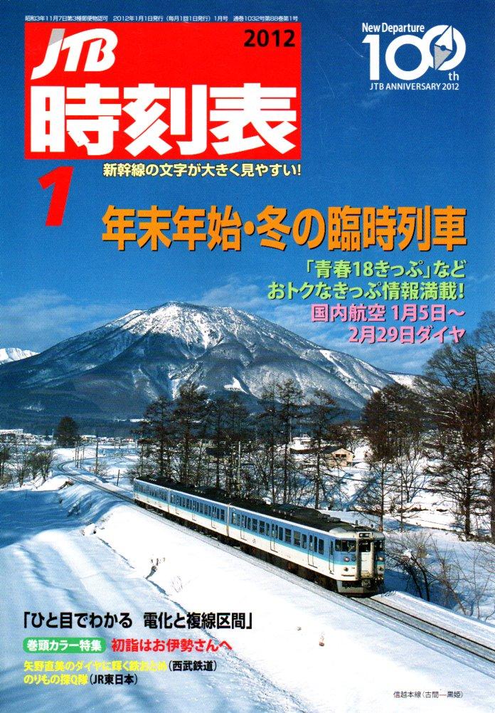 JTB時刻表2012年1月号