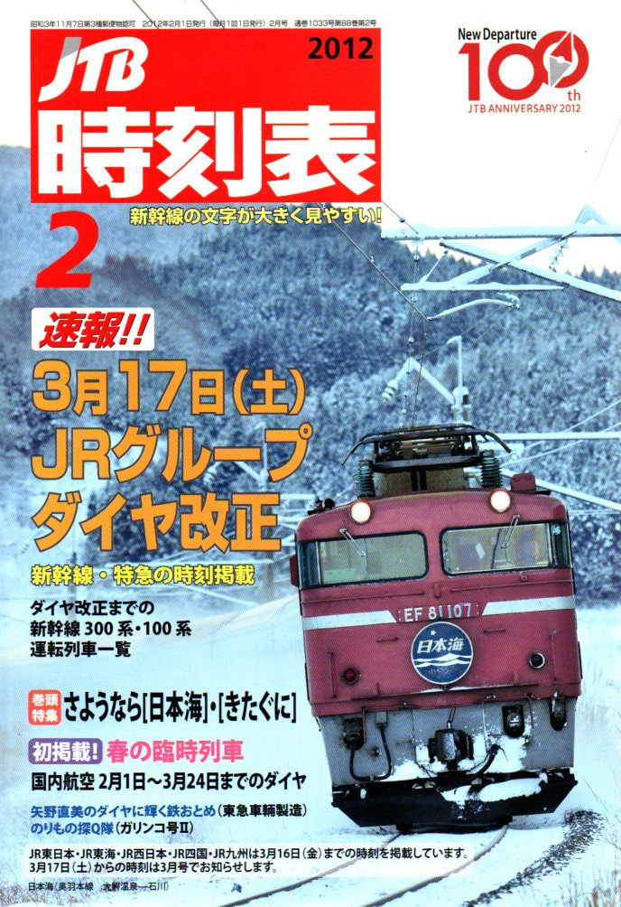 JTB時刻表2012年2月号