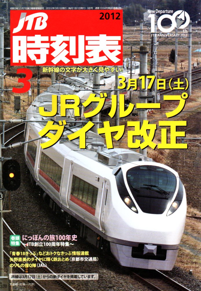 JTB時刻表2012年3月号
