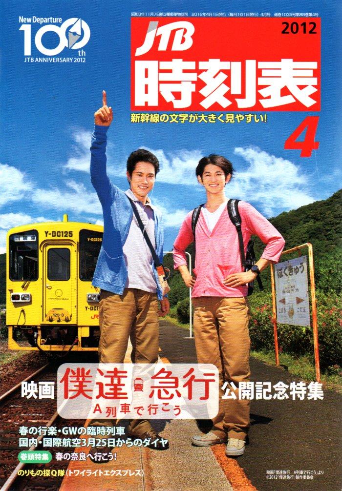JTB時刻表2012年4月号