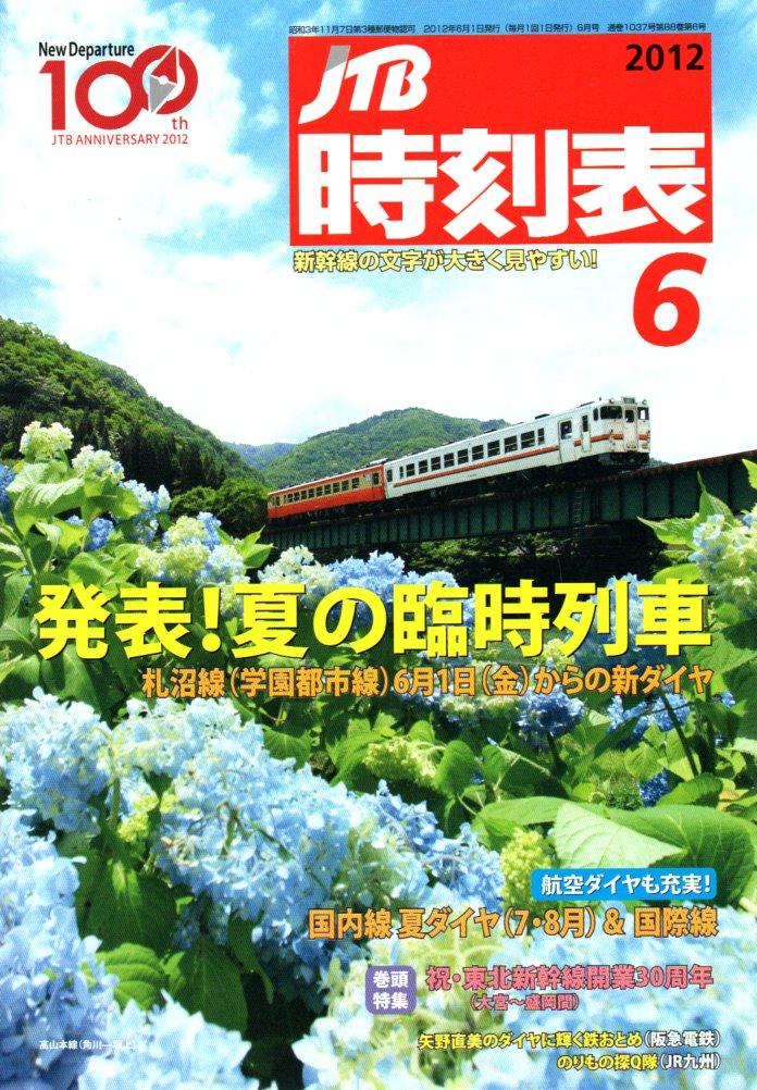 JTB時刻表2012年6月号