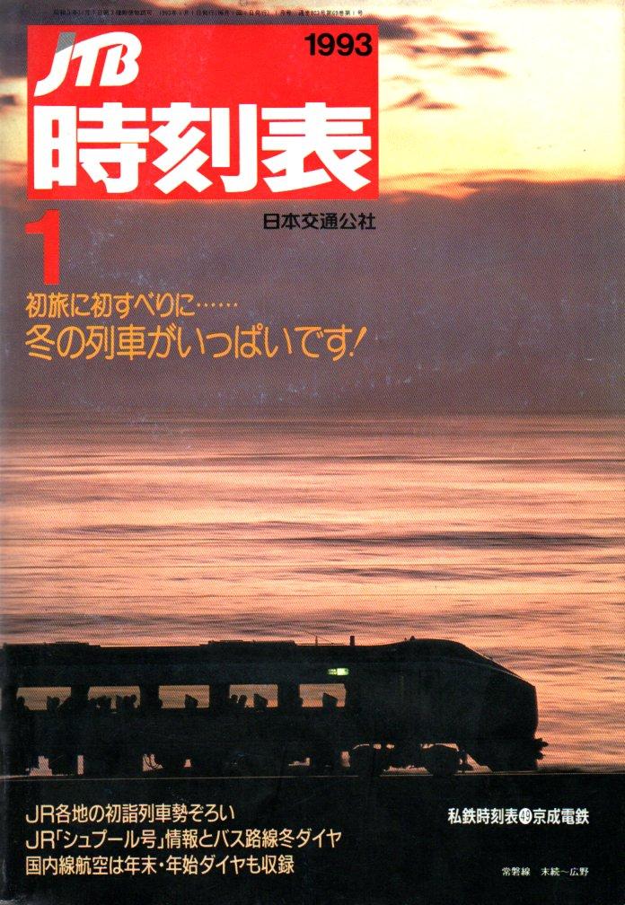 JTB時刻表1993年1月号
