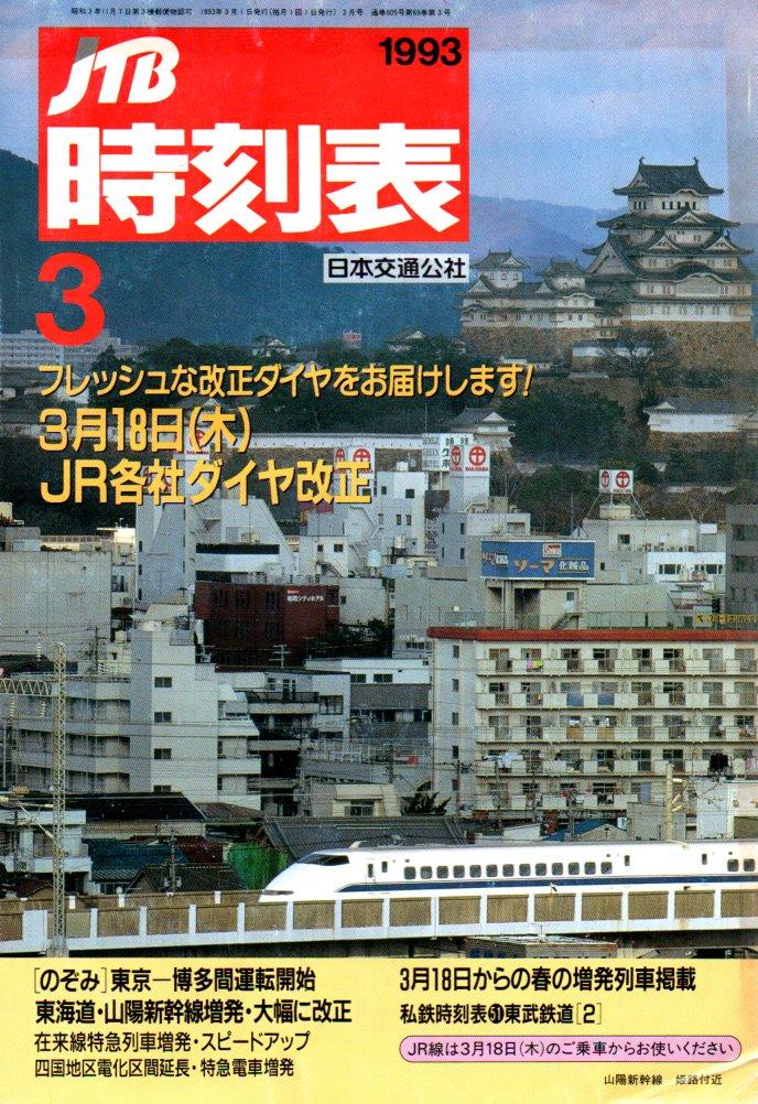 JTB時刻表1993年3月号