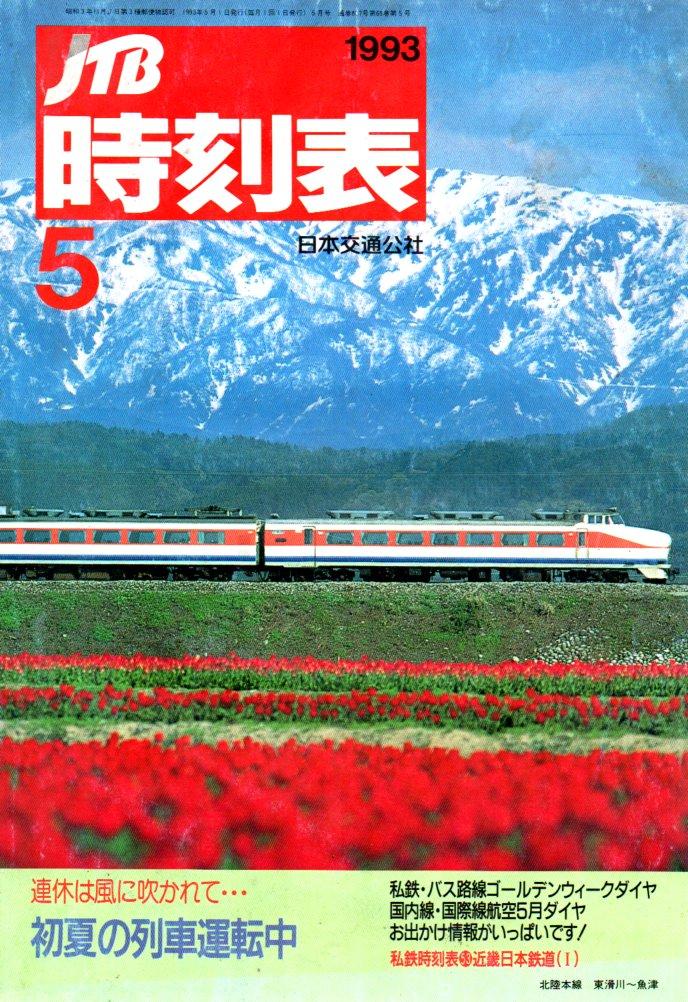 JTB時刻表1993年5月号
