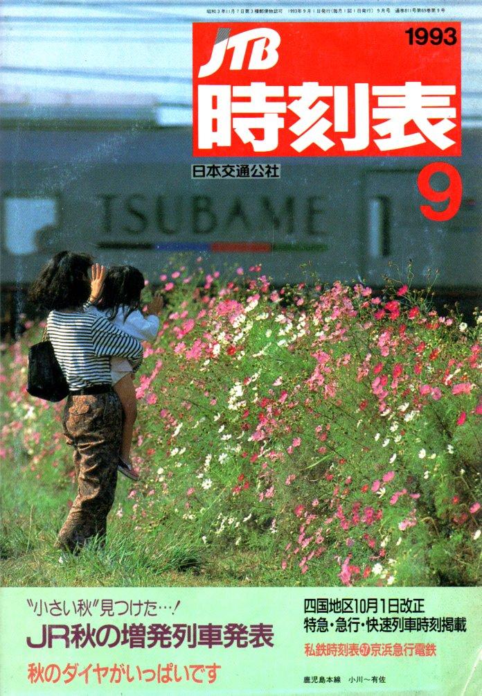 JTB時刻表1993年9月号