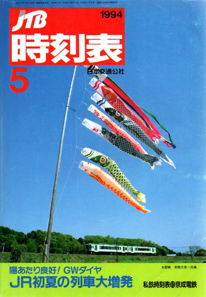 JTB時刻表1994年5月号