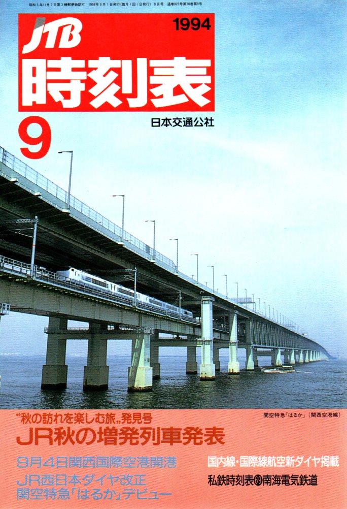 JTB時刻表1994年9月号