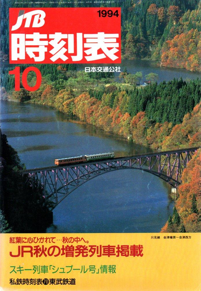 JTB時刻表1994年10月号