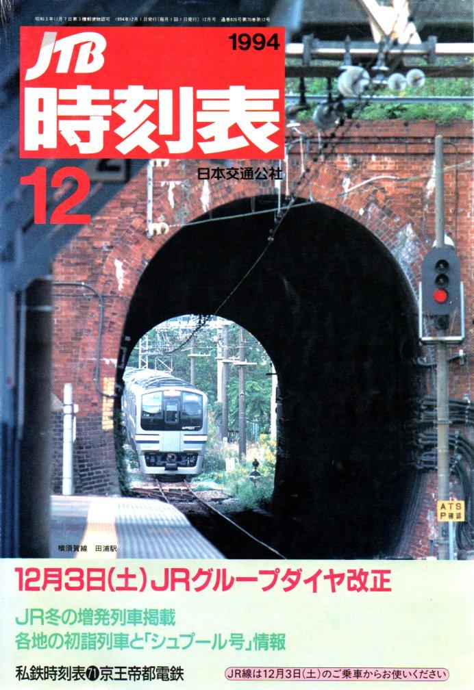 JTB時刻表1994年12月号