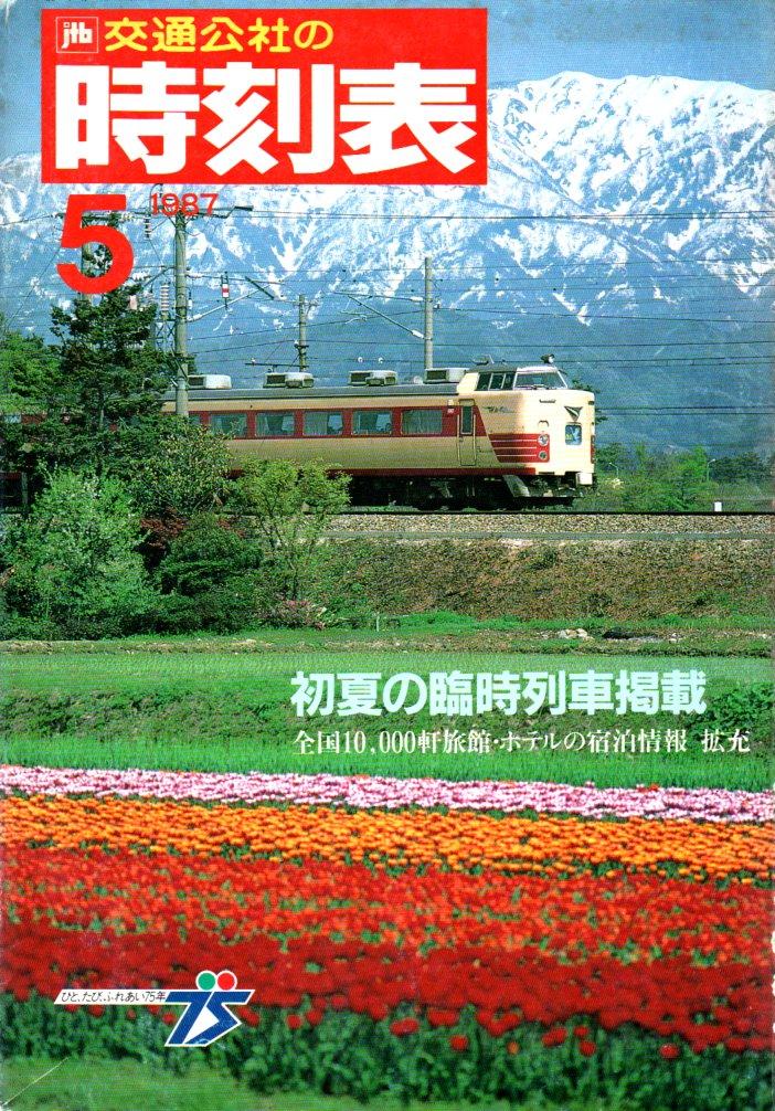 JTB時刻表1987年5月号