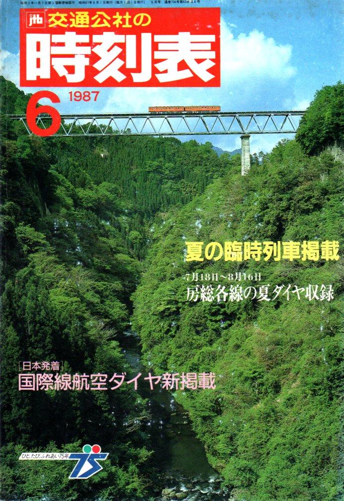 JTB時刻表1987年6月号