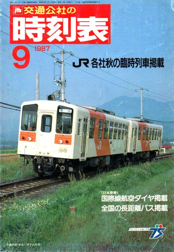 JTB時刻表1987年9月号