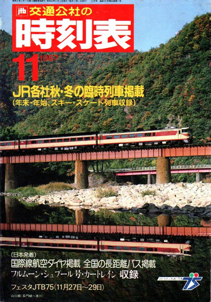 JTB時刻表1987年11月号