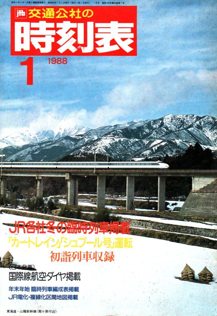 JTB時刻表1988年1月号