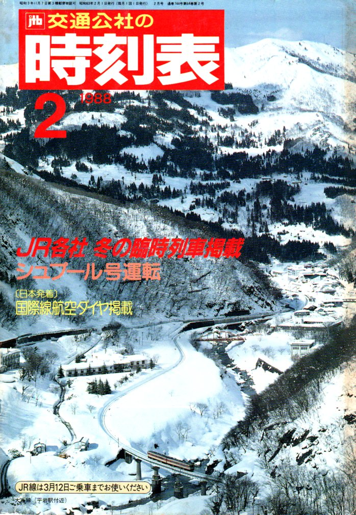 1988年2月号