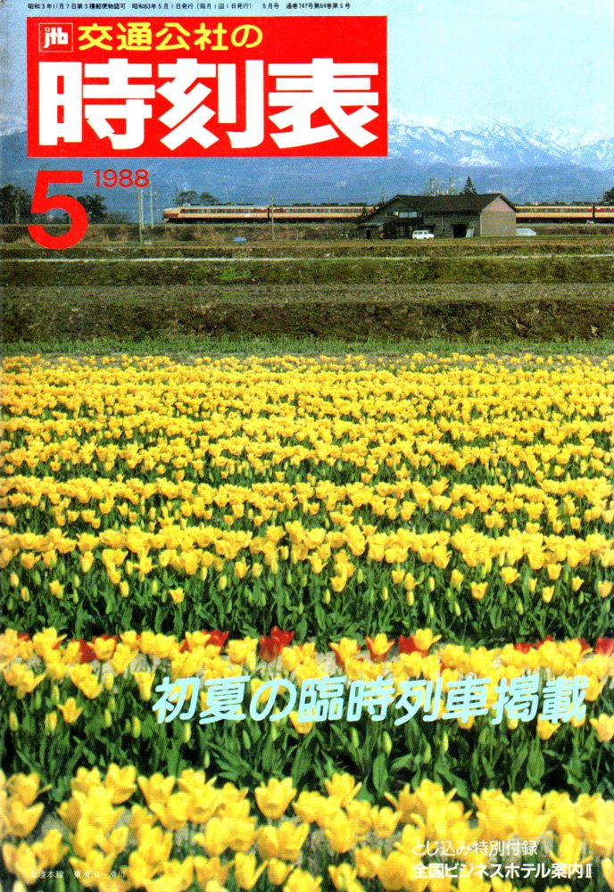 JTB時刻表1988年5月号
