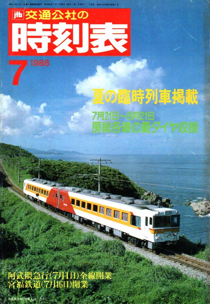 JTB時刻表1988年7月号