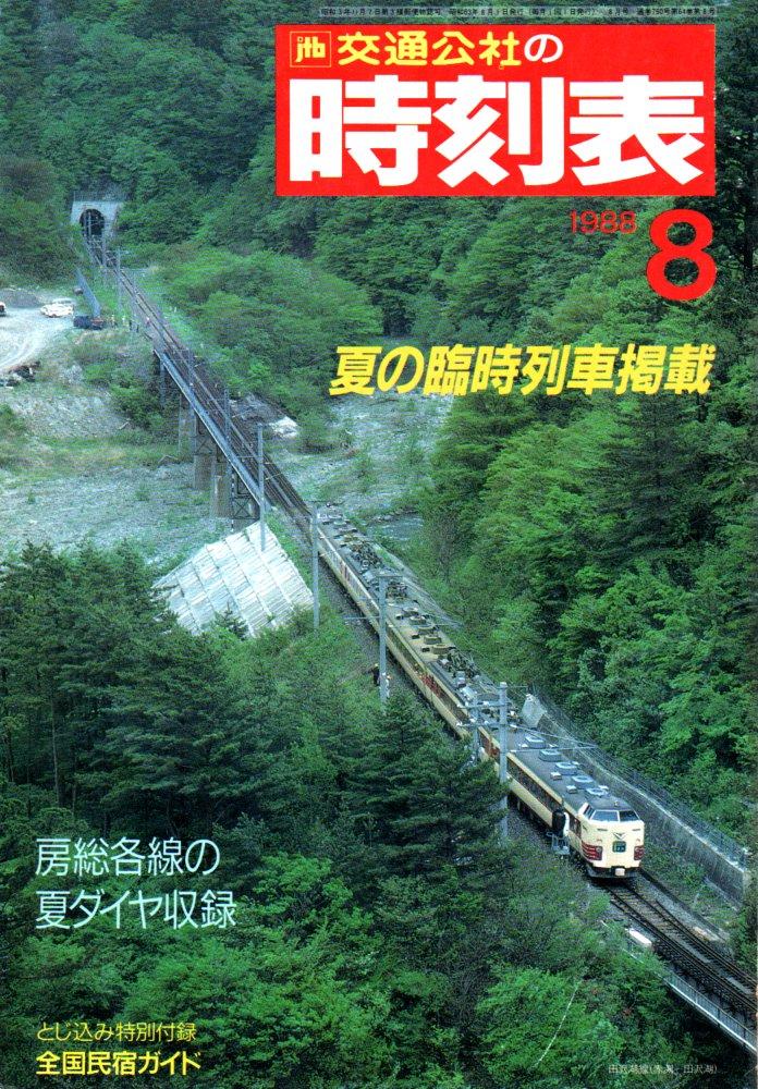 JTB時刻表1988年8月号