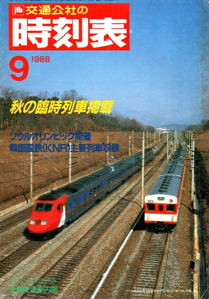 JTB時刻表1988年9月号