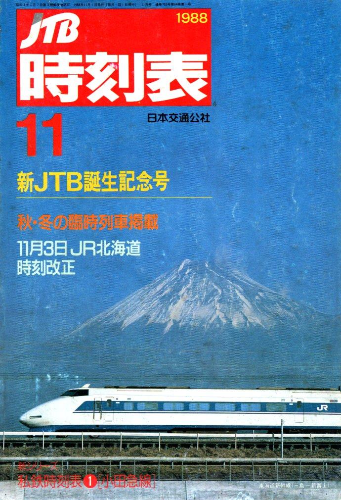 JTB時刻表1988年11月号