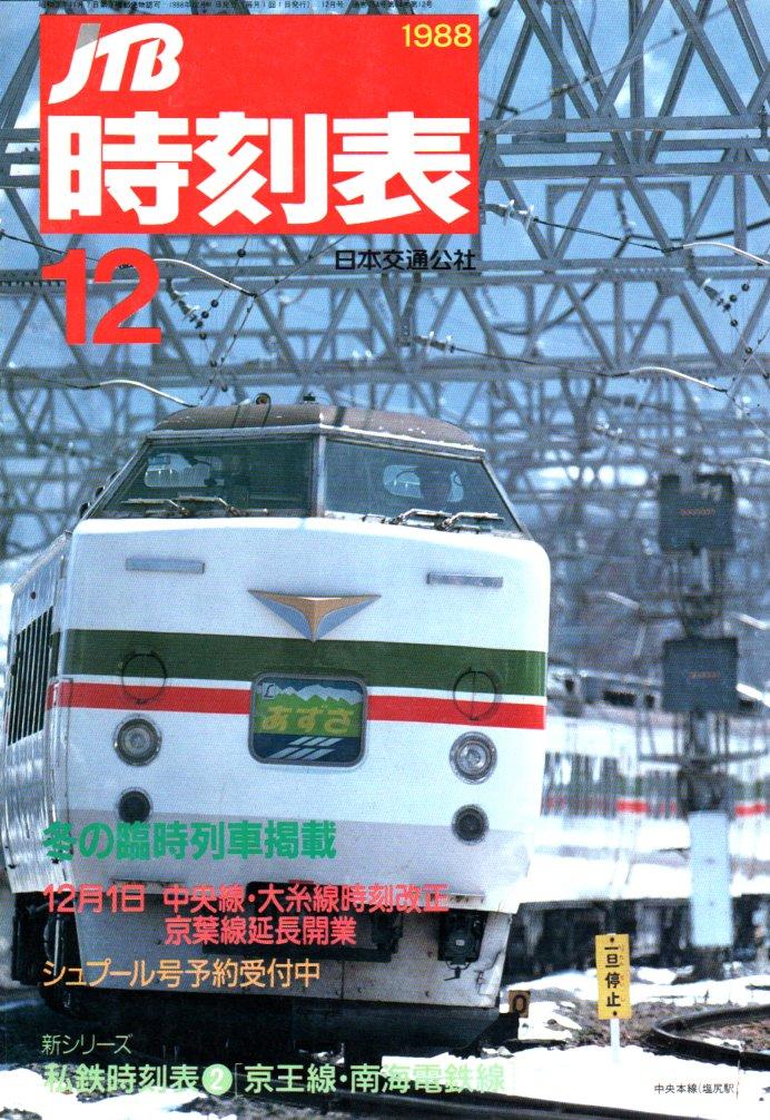 JTB時刻表1988年12月号
