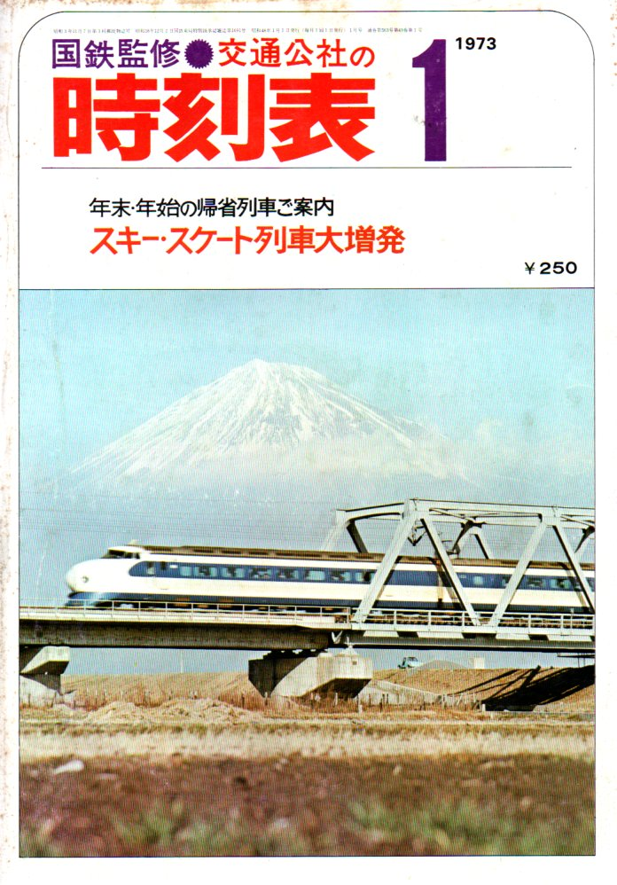 JTB時刻表1973年1月号