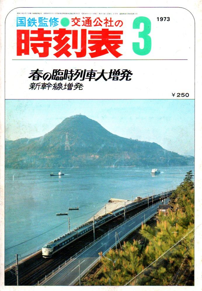 JTB時刻表1973年3月号