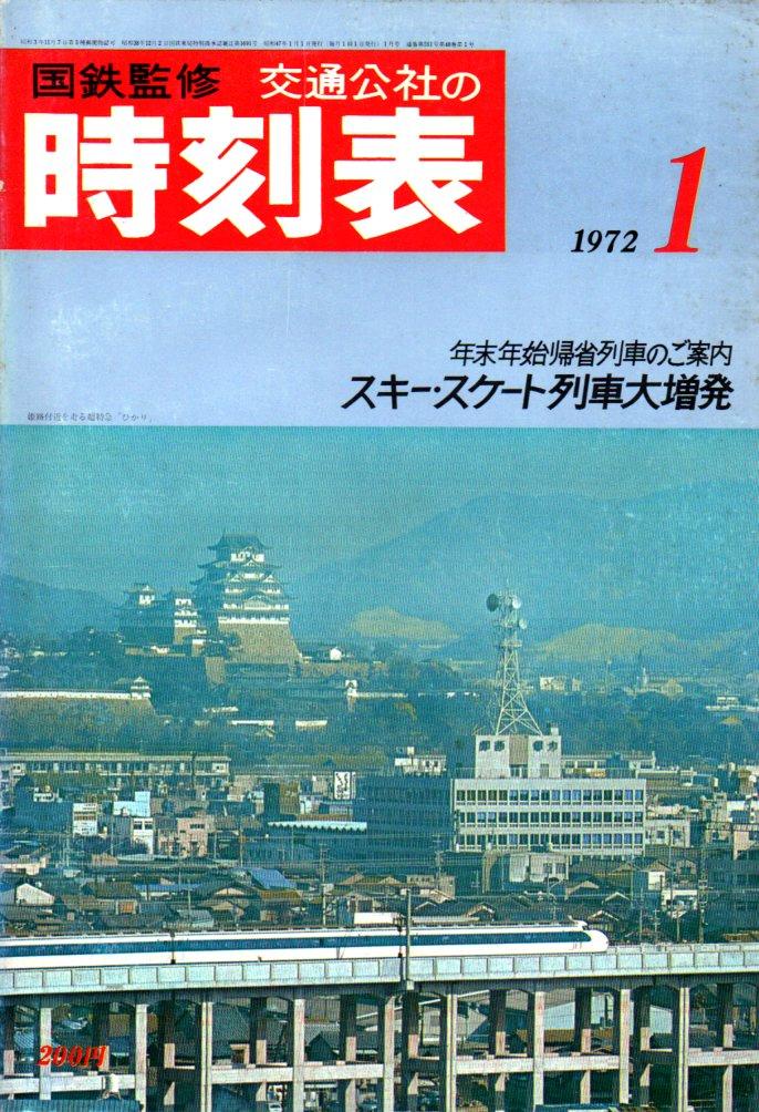 JTB時刻表1972年1月号